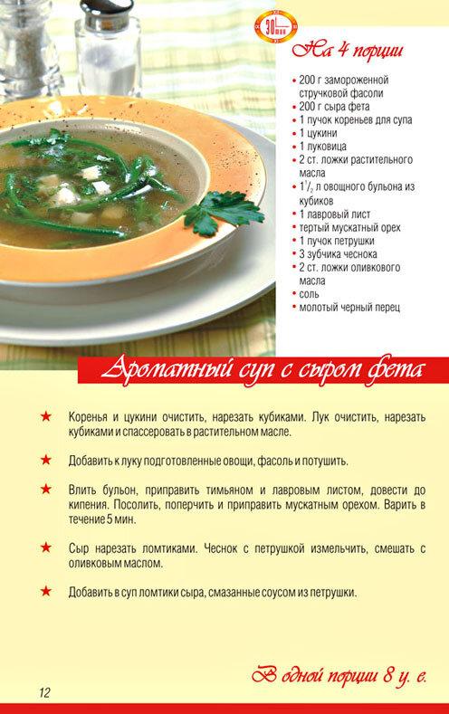 Грибной Суп Для Кремлевской Диеты.