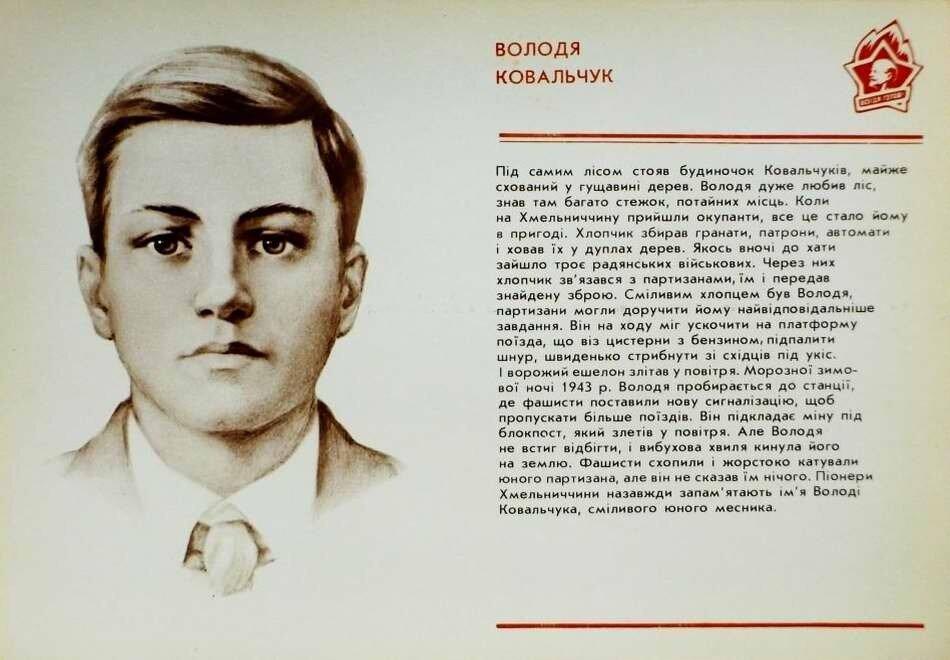 Володя Ковальчук