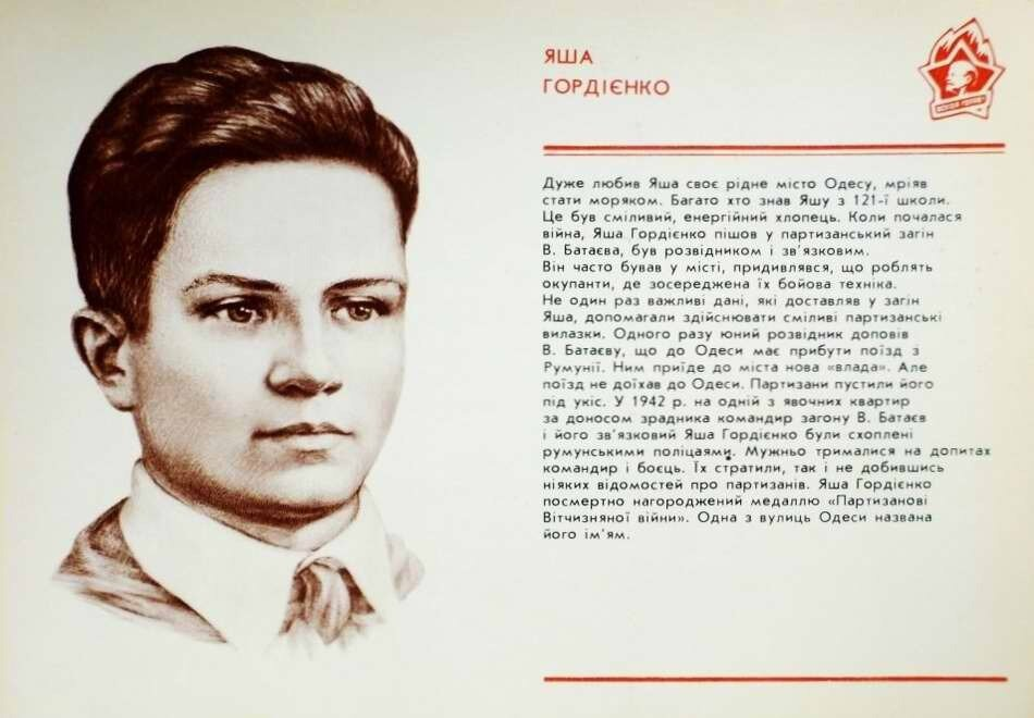 Яша Гордиенко