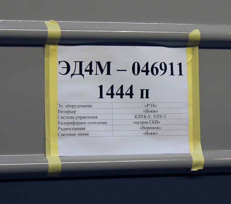 ЭД4М-0469