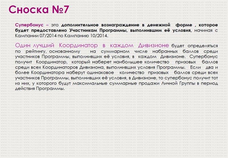 Достигай Успеха_03-04/2014_14