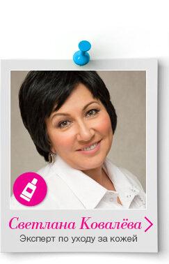 Светлана Ковалёва, эксперт Avon по уходу за кожей