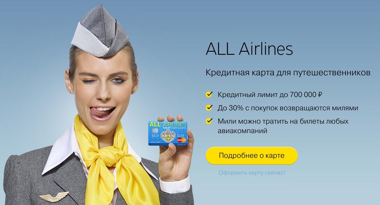 Главные особенности карты ALL Airlines