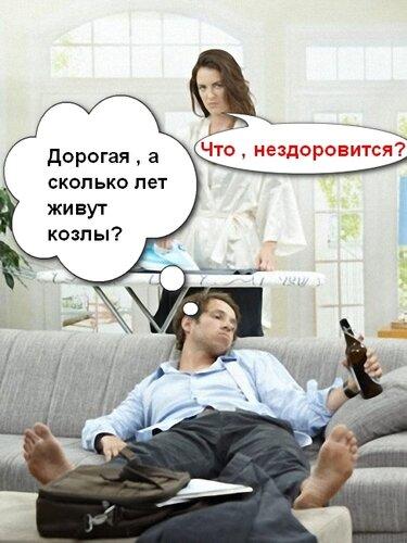 Что иногда думает женщина о муже на диване