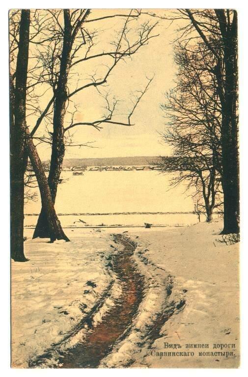 Вид зимней дороги Саввинского монастыря
