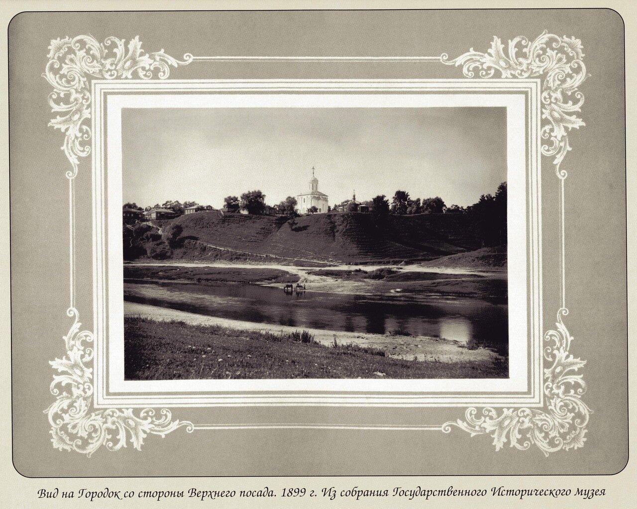Вид на Городок со стороны Верхнего Посада. 1899
