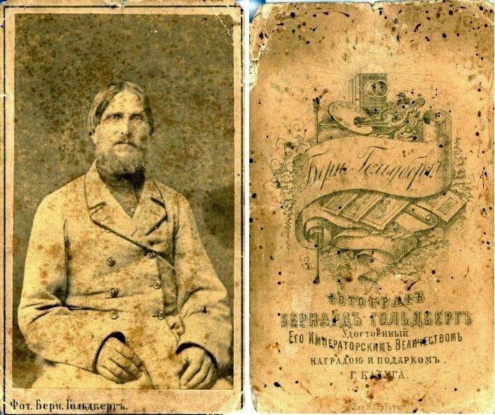 1870. Сергей Гаврилович Баранов