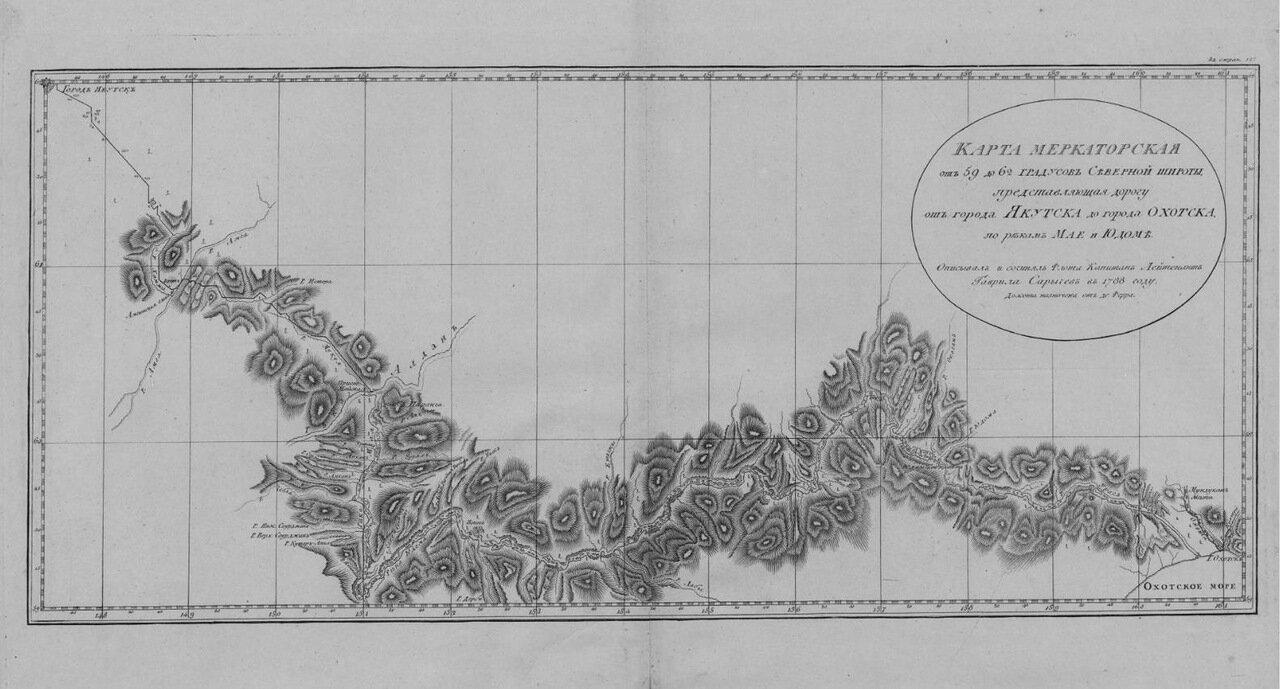 10. Карта меркаторская от 59 до 62 градусов Северной широты представляющая дорогу от города Якутска до города Охотска по рекам Мае и Юдоме