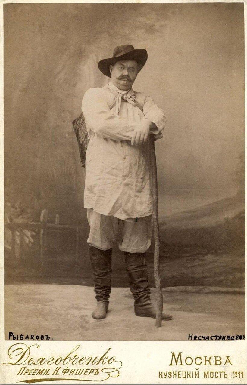 Константин Николаевич Рыбаков (29 февраля (13 марта) 1856 — 8 сентября 1916, Москва) — знаменитый драматический актёр, артист Малого театра.