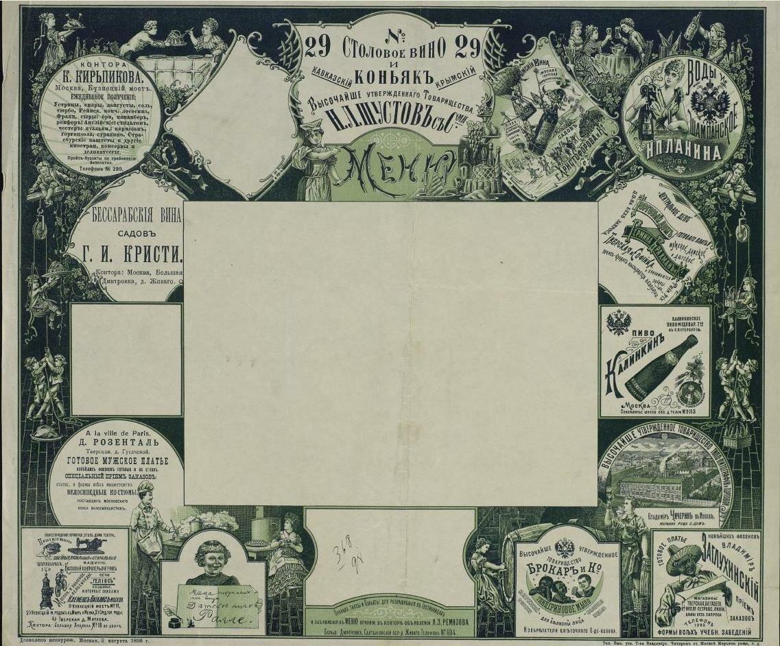 1897. Рекламное меню (в том числе «Калинкин»)