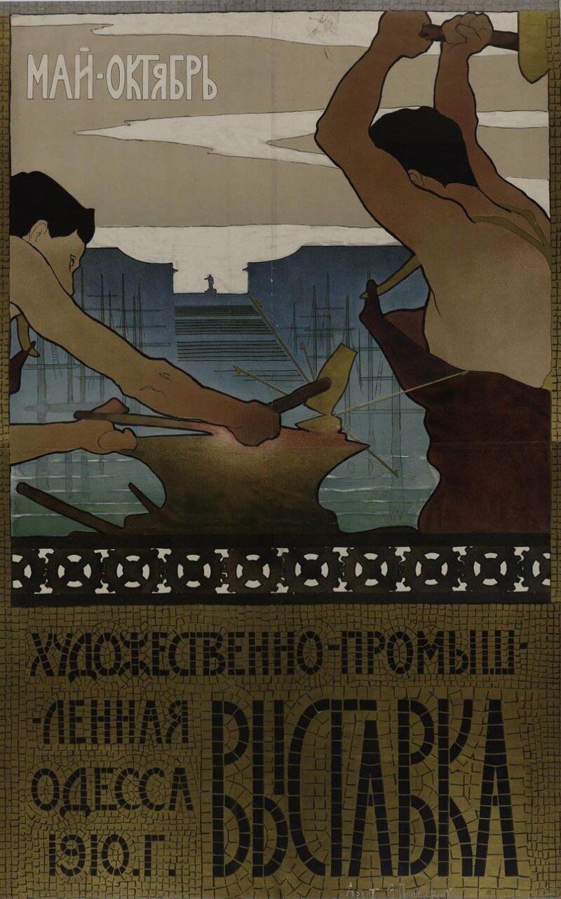 1910. Художественно-промышленная выставка. Одесса