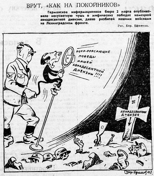 идеология фашизма, потери немцев на Восточном фронте, как русские немцев били, пропаганда Геббельса, Германское информационное бюро