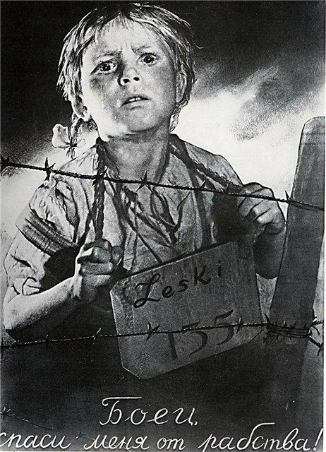 Издевательство над русскими рабами фото 219-894
