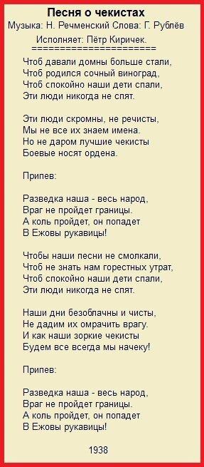 Песня о чекистах 1938,текст
