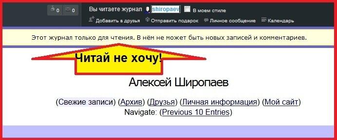Широпаев