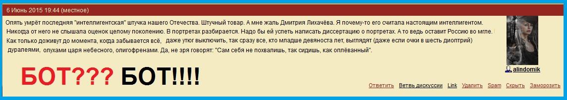 Бот, Тареева, Пушкин