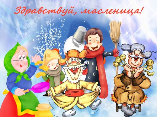 Масленица 2014 (24 февраля — 2 марта)
