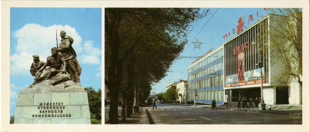 Севастополь 1985