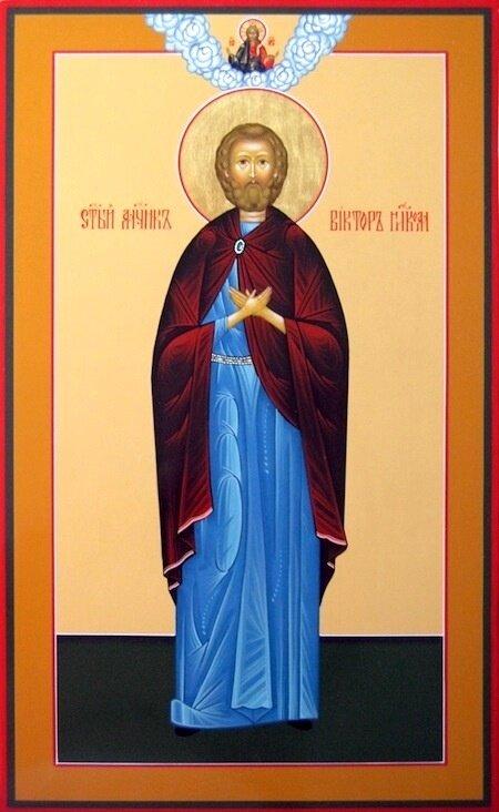 Святой мученик Виктор Никомидийский.
