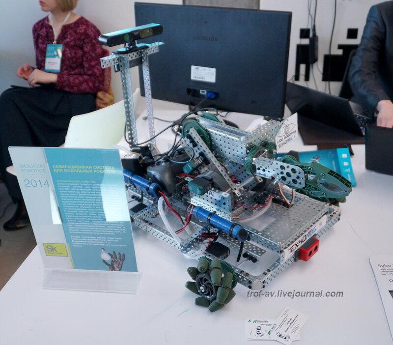 Навигационная система для роботов ООО Сибо Тек, Конференция и выставка Skolkovo Robotics 2014