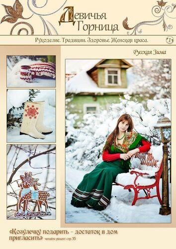 журнал девичья горница, одежда в русском стиле, мастер класс макраме
