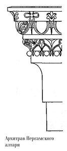 Пергамский алтарь, архитрав