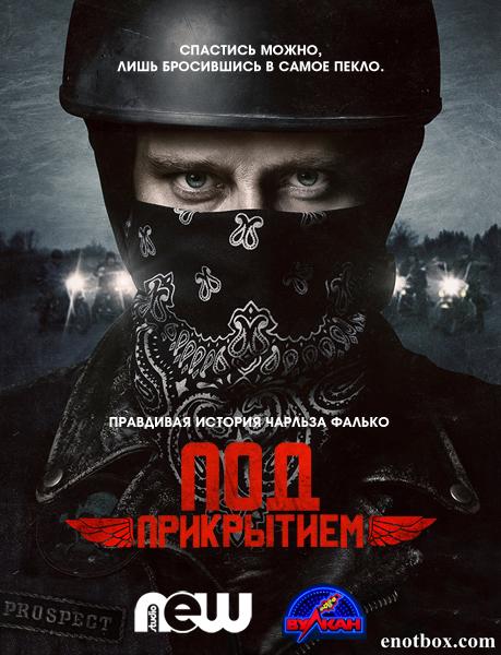 Под прикрытием / Gangland Undercover - Полный 1 сезон [2015, WEB-DLRip | WEB-DL 1080p] (NewStudio)