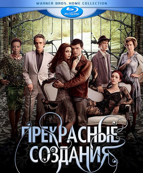 Прекрасные создания / Beautiful Creatures (2013) BD-Remux + BDRip 1080p + 720p + HDRip