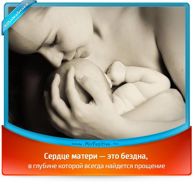 Сердце матери — это бездна, в глубине которой всегда найдется прощение