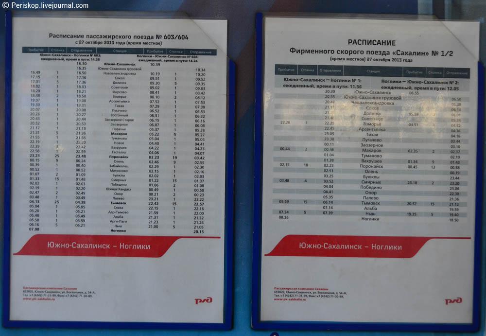 Билет южно сахалинск ноглики поезд