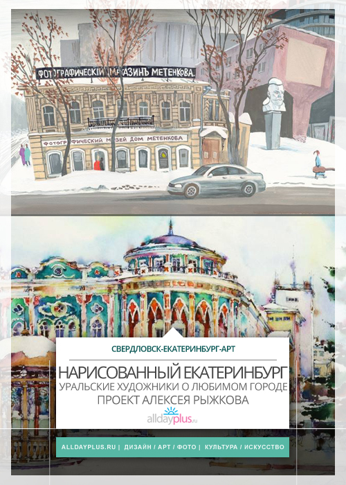 Нарисованный Екатеринбург - художники о родном городе и для него