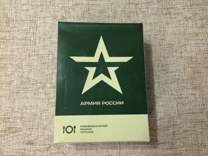 Новый сухой паек российской армии (19 фото)
