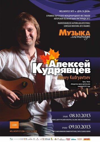 8-9.10.2013 А. Кудрявцев-Тарту, Таллинн.jpg
