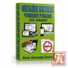 Книга Книга Онлайн-бизнес чужими руками. VIP пакет
