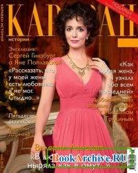 Журнал Караван историй №5 (май 2015)