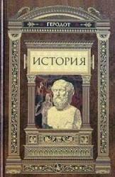 Книга История, Геродот, 2008