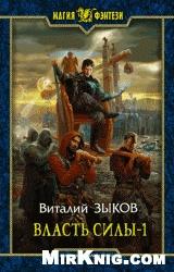 Книга Власть силы-1