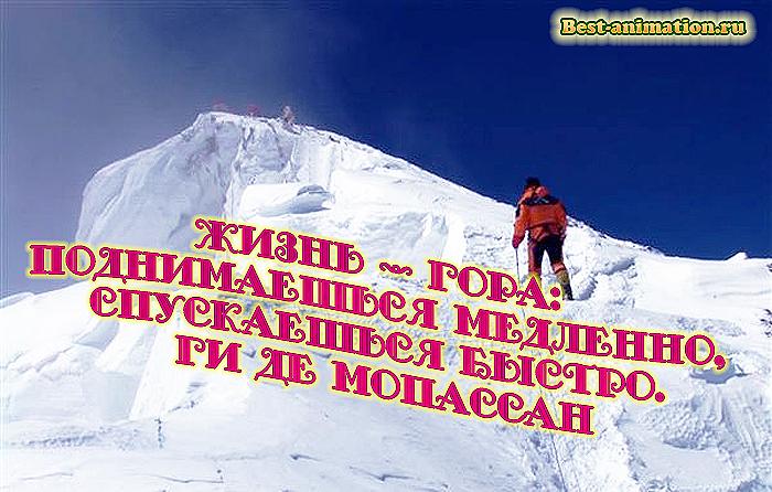 Цитаты великих людей - Что такое жизнь - Жизнь — гора: поднимаешься медленно...