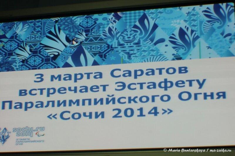 Пресс-конференция по эстафете Олимпийского огня, Саратов, 27 февраля 2014 года