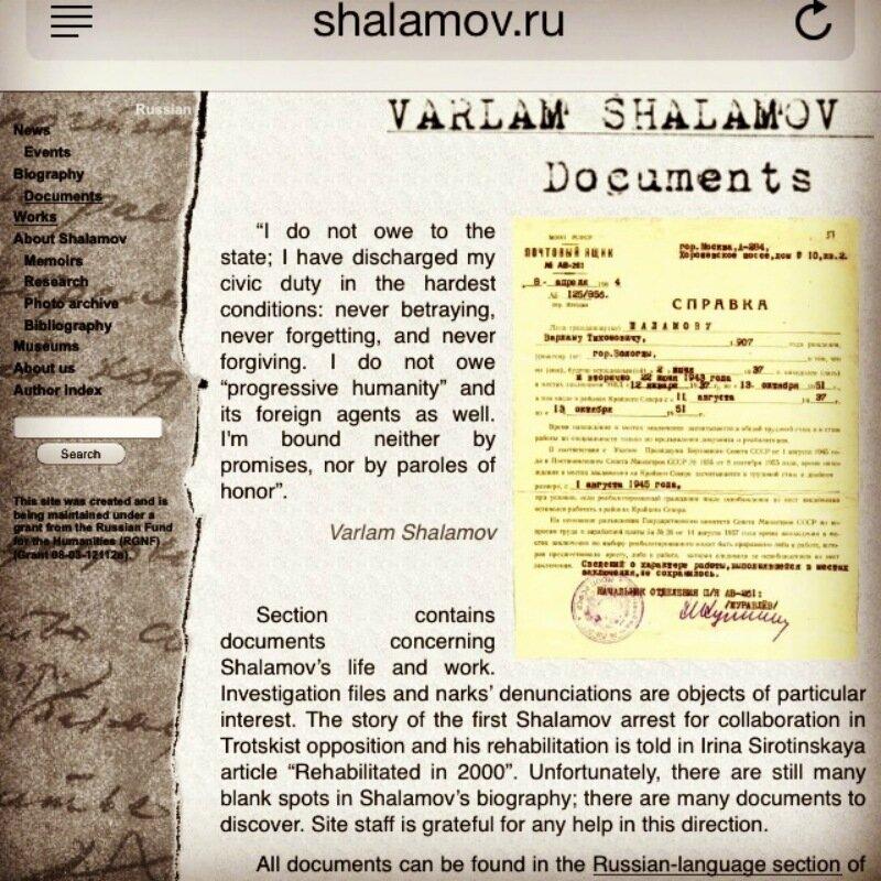Сканы сайта Шаламова