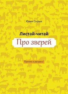 книга листай-читай про зверей