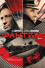 Фантом / Phantom (2013/BDRip/HDRip)