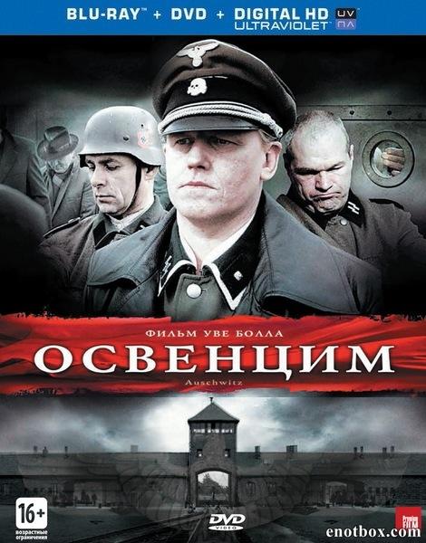 Освенцим / Auschwitz (2011/BDRip/HDRip)