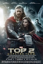 Тор 2: Царство тьмы / Thor: The Dark World (2013/BD-Remux/BDRip/HDRip/3D)