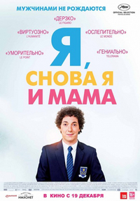 Я, снова я и мама / Les garcons et Guillaume, a table! (2013/BD-Remux/BDRip/HDRip)
