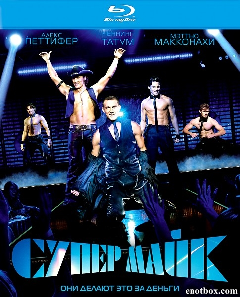 Супер Майк / Magic Mike (2012/BDRip/HDRip)