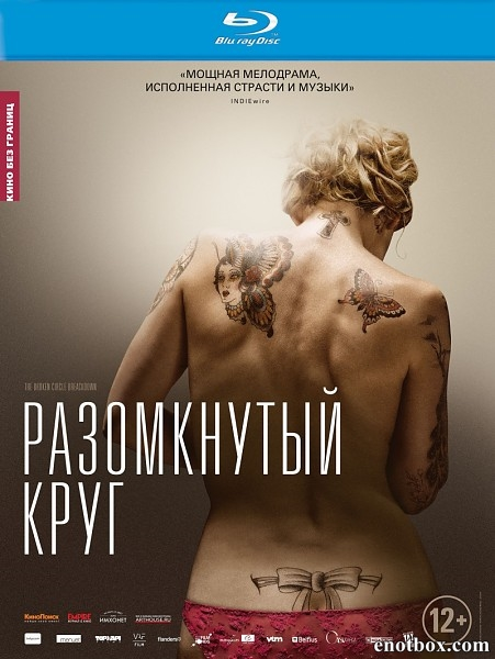 Разомкнутый круг / The Broken Circle Breakdown (2012/BDRip/HDRip)