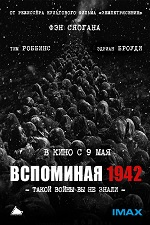 Вспоминая 1942 год / Yi jiu si er / Back To 1942 (2012/BD-Remux/BDRip/HDRip)