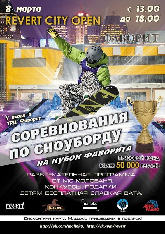 Соревнования по сноуборду - у «Фаворита» 2