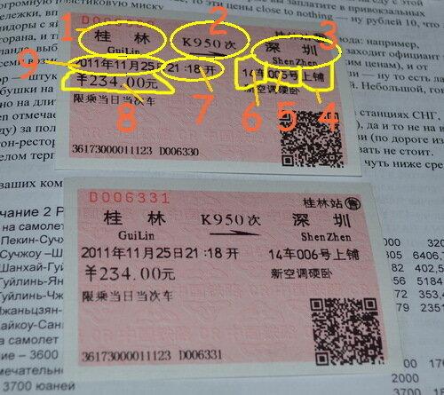 Фото. Отдых в Китае. Как читать железнодорожный билет на китайский поезд. Как добраться из Гонконга в Гуйлинь и далее в Яншо? Удобно - на ночном поезде из города Шэньчжэнь и затем на автобусе.